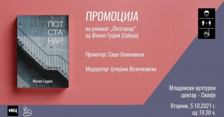 """Вечерва во МКЦ- промоција на романот """"Потстанар"""" од Филип Грујиќ"""